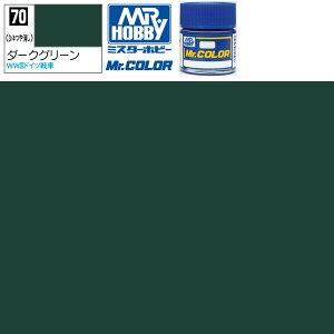 【15時までは本日発送】 Mr.カラー ダークグリーン つや消し GSI クレオス ミスターホビー 塗料 ラッカー プラモデル 模型 あす楽 エアブラシ 溶剤 うすめ液 ガイアノーツ フィニシャーズ ボー