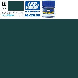 【15時までは本日発送】 Mr.カラー H-55 ミッドナイトブルー 光沢 GSI クレオス ミスターホビー 塗料 ラッカー プラモデル 模型 あす楽 エアブラシ 溶剤 うすめ液 ガイアノーツ フィニシャーズ
