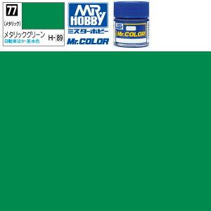 【15時までは本日発送】 Mr.カラー H-89 メタリックグリーン メタリック GSI クレオス ミスターホビー 塗料 ラッカー プラモデル 模型 あす楽 エアブラシ 溶剤 うすめ液 ガイアノーツ フィニシ