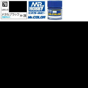 【15時までは本日発送】 Mr.カラー H-28 メタルブラック メタリック GSI クレオス ミスターホビー 塗料 ラッカー プラモデル 模型 あす楽 エアブラシ 溶剤 うすめ液 ガイアノーツ フィニシャー