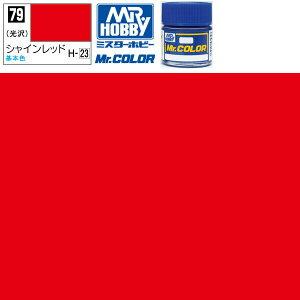 【15時までは本日発送】 Mr.カラー H-23 シャインレッド 光沢 GSI クレオス ミスターホビー 塗料 ラッカー プラモデル 模型 あす楽 エアブラシ 溶剤 うすめ液 ガイアノーツ フィニシャーズ ボー