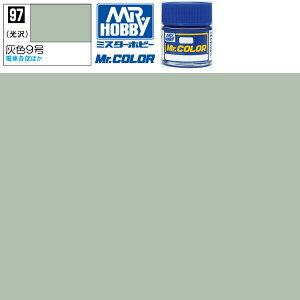 【15時までは本日発送】 Mr.カラー 灰色9号 光沢 GSI クレオス ミスターホビー 塗料 ラッカー プラモデル 模型 あす楽 エアブラシ 溶剤 うすめ液 ガイアノーツ フィニシャーズ ボーンペンイン