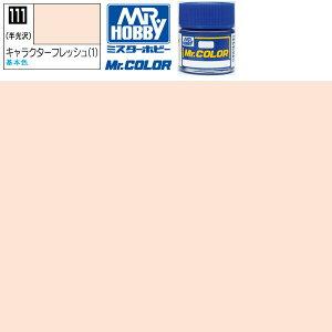 【15時までは本日発送】 Mr.カラー キャラクターフレッシュ1 半光沢 GSI クレオス ミスターホビー 塗料 ラッカー プラモデル 模型 あす楽 エアブラシ 溶剤 うすめ液 ガイアノーツ フィニシャー