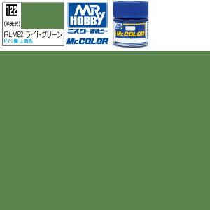 【15時までは本日発送】 Mr.カラー RLM82ライトグリーン 半光沢 GSI クレオス ミスターホビー 塗料 ラッカー プラモデル 模型 あす楽 エアブラシ 溶剤 うすめ液 ガイアノーツ フィニシャーズ ボ