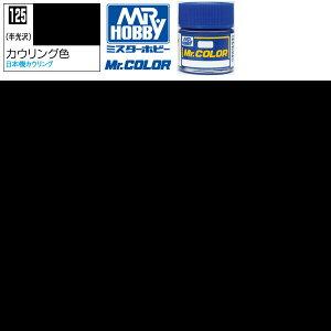 【15時までは本日発送】 Mr.カラー カウリング色 半光沢 GSI クレオス ミスターホビー 塗料 ラッカー プラモデル 模型 あす楽 エアブラシ 溶剤 うすめ液 ガイアノーツ フィニシャーズ ボーンペ