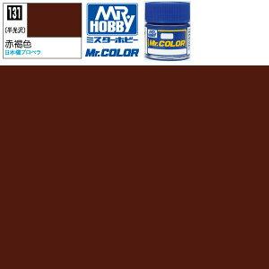 【15時までは本日発送】 Mr.カラー 赤褐色 半光沢 GSI クレオス ミスターホビー 塗料 ラッカー プラモデル 模型 あす楽 エアブラシ 溶剤 うすめ液 ガイアノーツ フィニシャーズ ボーンペンイン