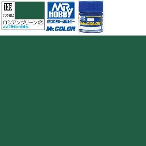 【15時までは本日発送】 Mr.カラー ロシアングリーン2 つや消し GSI クレオス ミスターホビー 塗料 ラッカー プラモデル 模型 あす楽 エアブラシ 溶剤 うすめ液 ガイアノーツ フィニシャーズ