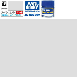 【15時までは本日発送】 Mr.カラー スーパーシルバー メタリック GSI クレオス ミスターホビー 塗料 ラッカー プラモデル 模型 あす楽 エアブラシ 溶剤 うすめ液 ガイアノーツ フィニシャーズ