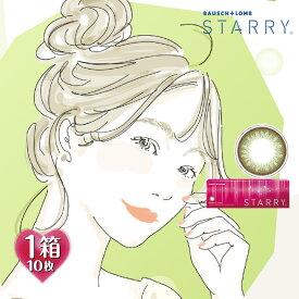 【10枚入】ボシュロム スターリー アース ワンデー 14.0mm(カラコン お試し カラーコンタクト 1日使い捨て サークルレンズ 度なし 度入り 度あり グリーン 緑 BAUSCH+LOMB STARRY 1day)