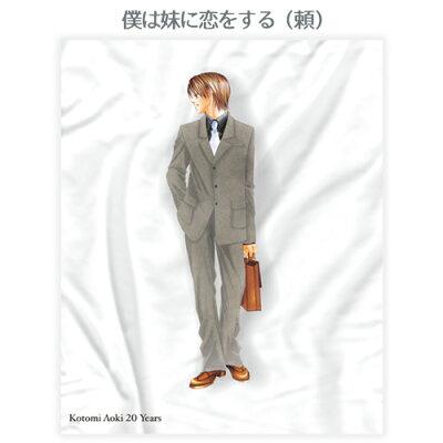 青木琴美20th原画展抱きシーツ/全4種