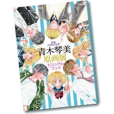 青木琴美20th原画展ビジュアルブック