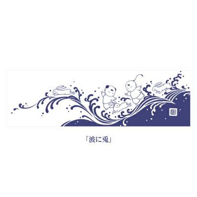 「唐子」手ぬぐい2枚セット「波に唐子もののけ」「波に兎」