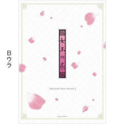 【ベツコミ特製クリアファイル2枚セット】和泉かねよし「コールドゲーム」、「女王の花」