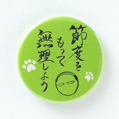 西炯子画業30周年記念缶バッジセット