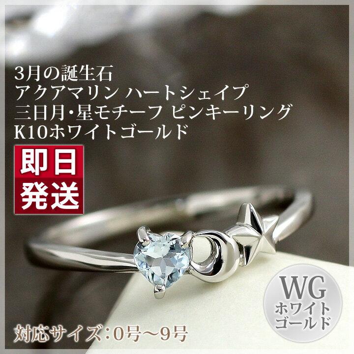 アクアマリン 指輪 レディース リング ハート 月 三日月 星 スター ピンキーリング 【5号のみ あす楽対応】 K10ホワイトゴールド(K10WG) 誕生石 3月「アル・コレーア」 送料無料 国産 日本製