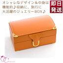 ジュエリー ボックス おしゃれ オレンジ ブラウン ネックレス 持ち運び アクセサリーケ