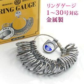 1号〜30号対応 リングゲージ 指輪の正確なサイズ計測に 内甲丸リングゲージ 金属製 ピンキーリングやペアリングのサイズゲージ MKS製【欠品中(売り切れ):次回入荷日未定】