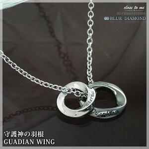 【closetome】ブルーダイヤモンド Guadian Wing/守護神の羽根 メッセージ 2連リング Men'sネックレス【コンビニ受取対応商品】