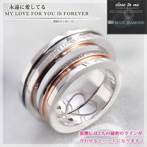 【closetome】ブルーダイヤペアリング「MYLOVEFORYOUISFOREVER=永遠に愛してる」合わせた内側にハート【送料無料】【刻印文字が入れられます】刻印無料【ペア(2本)セット価格】