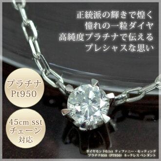 白金 (铂) 钻石 0.1 ct (克拉) 蒂芙尼套项链吊坠日本制造 / 制造订单国内大约 20 天交货