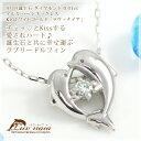 4月誕生石ネックレス ダイヤモンド イルカ/ドルフィン ハート ネックレス ペンダント【K10ホワイトゴールド(K10WG)…