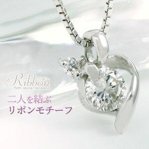 ダイヤモンドネックレスレディースリボンペンダントK10/K18ホワイトゴールド10k/18k18金4月誕生石送料無料