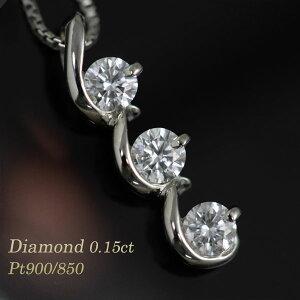4月誕生石ネックレスダイヤモンド0.15ctプラチナトリロジーネックレスペンダント【送料無料】国産日本製