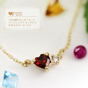 1月誕生石ネックレスガーネット(3mm)ダイヤモンド0.01ctハートシェイプネックレスペンダント「タイニー・ハート」K10イエローゴールド赤ストーン送料無料