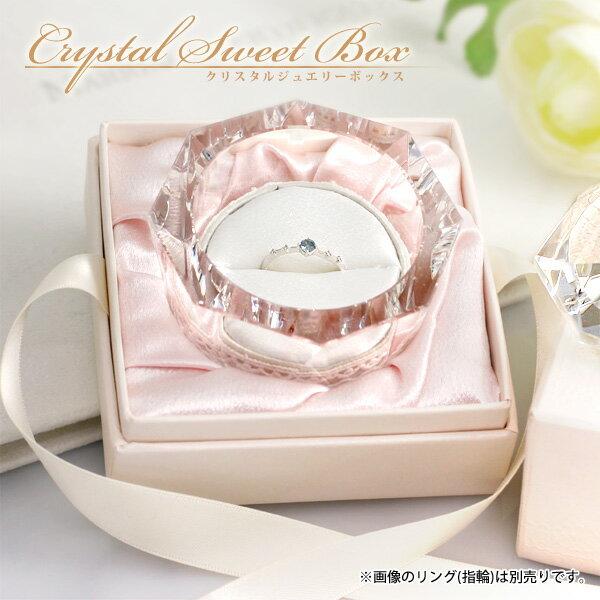お洒落なレストランの照明に映える♪キラキラ クリスタル ガラス ジュエリーケース エンゲージリング(婚約指輪)、マリッジリング(結婚指輪)、ペアリングに対応 「CRYSTAL SWEET BOX」