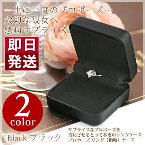 リングケースプロポーズ用思い出に残るサプライズなプロポーズを成功させるとっておきのリング(指輪)ケース!エンゲージリング(婚約指輪/婚約指環)ケースポケットに入れても目立たないスリムサイズ