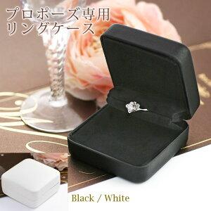思い出に残るサプライズなプロポーズを成功させるとっておきのリング(指輪)ケース!プロポーズ用エンゲージリング(婚約指輪)ケースポケットに入れても目立たないスリムサイズ