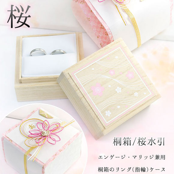 エンゲージリング 婚約指輪 結婚指輪 結納 ブライダルに最適。桐箱のジュエリーケース エンゲージリング マリッジリング ペアリングケース 【桜水引/ずっと一緒に同じ桜を愛でる幸せが続きますように】 さくら モチーフ