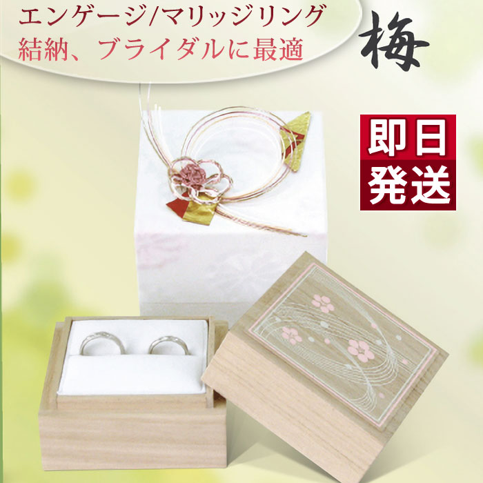 エンゲージリング 婚約指輪 結婚指輪 結納 ブライダルに最適。桐箱のジュエリーケース エンゲージリング マリッジリング ペアリングケース 【梅水引/長く続く幸せ】