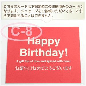 メッセージカード【単品販売不可】