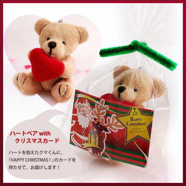 ハートベア(クリスマスカード付き)【単品販売不可】/Xmasカード付きクマくんでムードを盛り上げて!/ストラップ付き