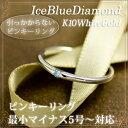 ピンキーリング アイスブルーダイヤモンド0.02ct 【K10ホワイトゴールド(K10WG)】引っかからないピンキーリング「ニーナ・ルネ」4月誕生石 国産 日本...