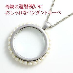 母の日、還暦祝いに、便利で可愛い おしゃれ ペンダント ルーペ/ペンダントルーペ (拡大鏡/虫眼鏡)女性 ネックレス ホワイトパール(淡水真珠) シルバーカラー 敬老の日 ファッション