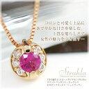 ルビー ネックレス レディース 18金 K18ピンクゴールド 18k ダイヤモンド0.05ct 7月誕生石 ペンダント「シュトラーラ」 誕生日 プレゼント 30代 40代 女性 彼女 妻 嫁/製造オー