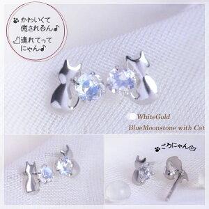 6月誕生石ブルームーンストーンキャット(猫/ねこ)ピアスペティ・ルナK10ホワイトゴールド(K10WG)10k10金cat/ネコ/neko/スタッド/ニッケルフリーレディース3