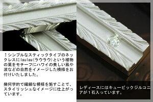 【withme.】Lau(ラウ)ラインバーペアネックレスハワイアンジュエリー調ペアジュエリー【送料無料】詳細