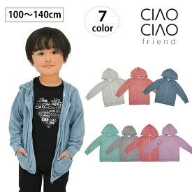 【送料無料】子供服 UVカットパーカー パーカー UVカット フード付き キッズ 子供 男の子 女の子 ジュニア こども 子ども 夏服 極薄 薄手 紫外線 日焼け 長袖 カジュアル ナチュラル お揃い