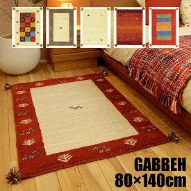 【送料無料】 ギャベ 80×140cm (A) GABBEH ラグ ラグマット マット 80×140 ギャッベ インド ウール ギャベ柄 手織り 絨毯 お洒落 おしゃれ PS