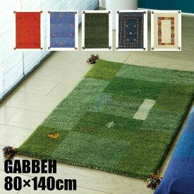 【送料無料】 ギャベ 80×140cm (B) GABBEH ラグ ラグマット マット 80×140 ギャッベ インド ウール ギャベ柄 手織り 絨毯 お洒落 おしゃれ PS