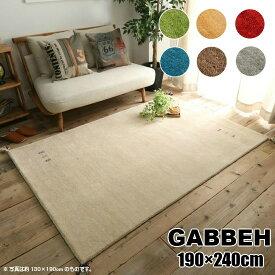 【送料無料】 7色から選べる ギャッベ 190×240cm GABBEH ギャベ ラグ 3畳 3帖 ラグマット 長方形 マット 190×240 インド ウール ギャベ柄 ギャベ 手織り 絨毯 お洒落 おしゃれ シンプル 北欧