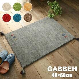 【送料無料】 7色から選べる ギャッベ 玄関マット40×60cm GABBEH ギャベ ラグ ラグマット ドアマット マット 40×60 インド ウール ギャベ柄 ギャベ 手織り 絨毯 お洒落 おしゃれ シンプル 北欧