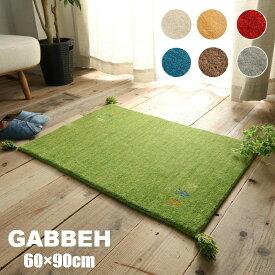 【送料無料】 7色から選べる ギャッベ 玄関マット60×90cm GABBEH ギャベ ラグ ラグマット ドアマット マット 60×90 インド ウール ギャベ柄 ギャベ 手織り 絨毯 お洒落 おしゃれ シンプル 北欧