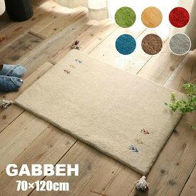 【送料無料】 7色から選べる ギャッベ 玄関マット70×120cm GABBEH ギャベ ラグ ラグマット ドアマット マット 70×120 インド ウール ギャベ柄 ギャベ 手織り 絨毯 お洒落 おしゃれ シンプル 北欧