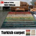 【送料無料】 トルコ製 ギャベ柄 カーペット 133×190cm ラグマット ウィルトン織り ホットカーペット対応 床暖房対応…