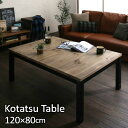 【送料無料】 古木風 ヴィンテージ こたつテーブル 120×80cmこたつ おしゃれ 長方形 お洒落 120×80 フラットヒータ…