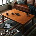 【送料無料】 ヘリンボーン柄 こたつテーブル 幅120cm 木製 こたつ おしゃれ 長方形 120 お洒落 120×80cm 奥行80 高…